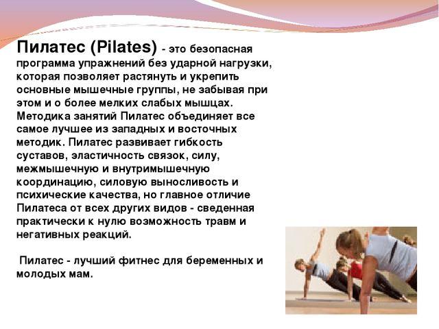 Пилатес (Pilates) - это безопасная программа упражнений без ударной нагрузки,...