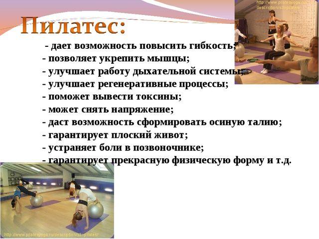 - дает возможность повысить гибкость; - позволяет укрепить мышцы; - улучшает...
