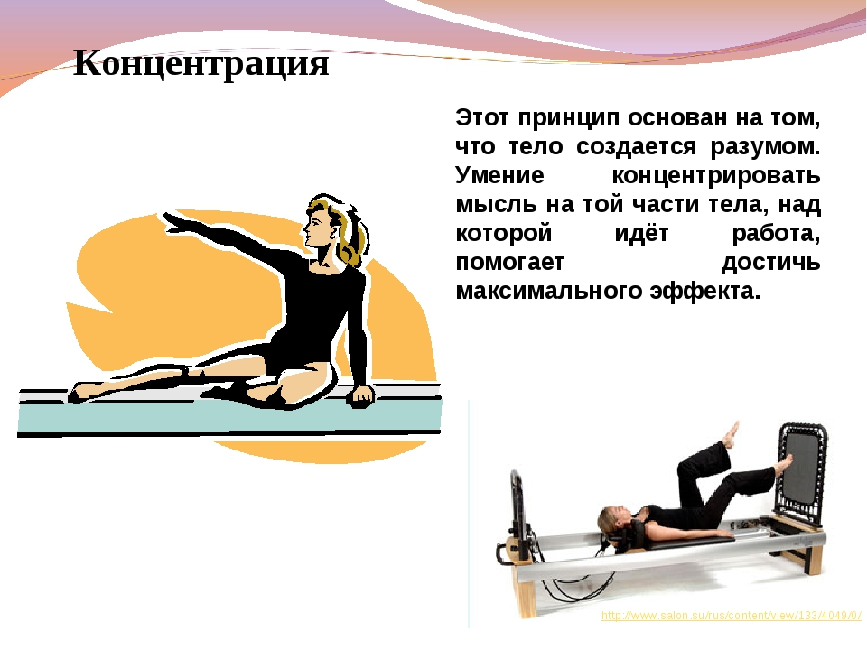 Концентрация Этот принцип основан на том, что тело создается разумом. Умение...