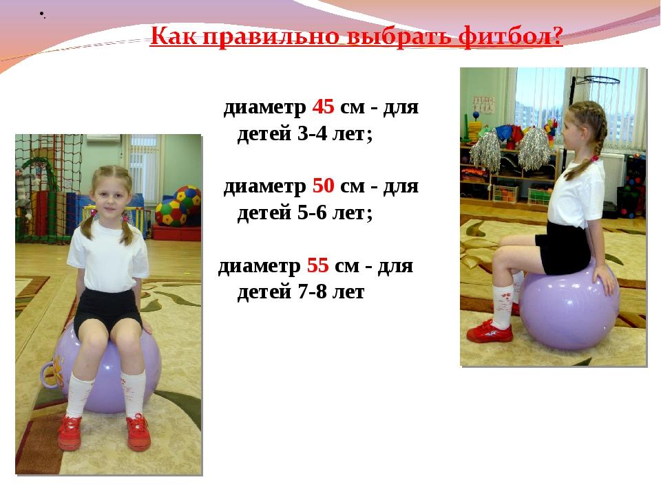 . диаметр 45 см - для детей 3-4 лет; диаметр 50 см - для детей 5-6 лет; диаме...