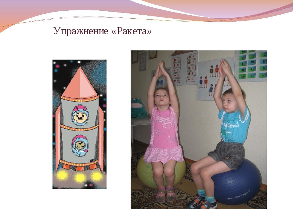 Упражнение «Ракета»