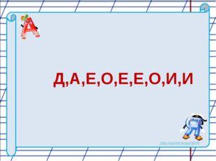 Д,А,Е,О,Е,Е,О,И,И