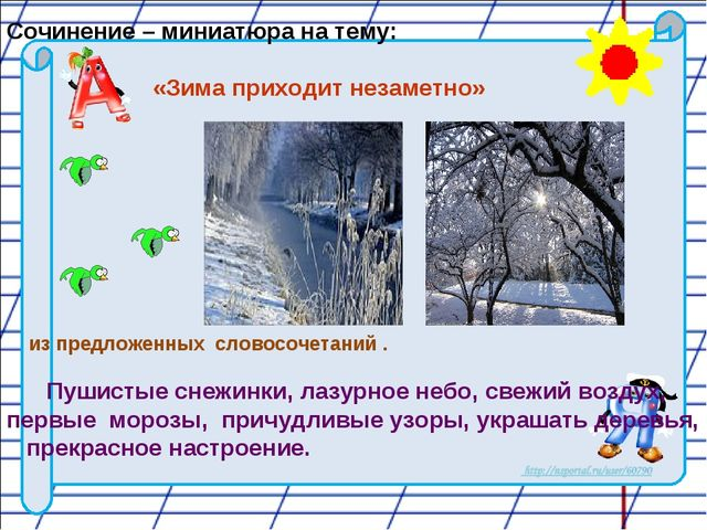 Сочинение – миниатюра на тему: «Зима приходит незаметно» из предложенных сло...
