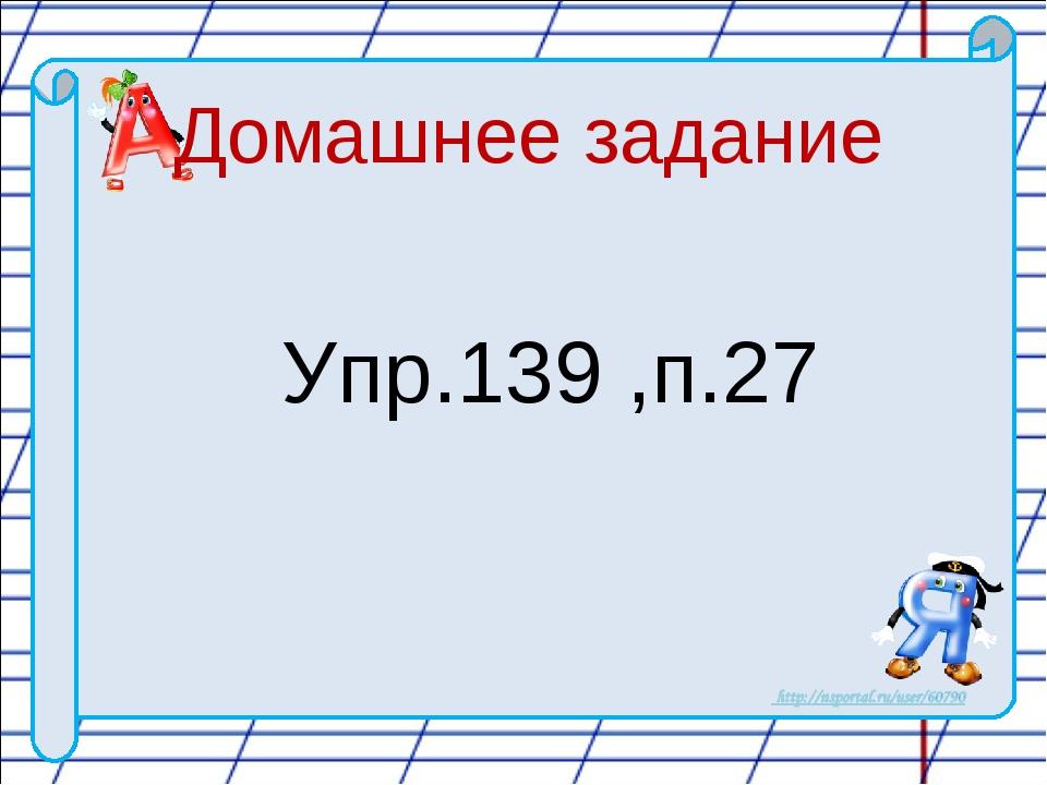 Домашнее задание Упр.139 ,п.27