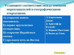 Ответ: Установите соответствие между именами мореплавателей и географическими