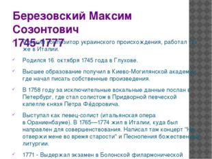 Березовский Максим Созонтович 1745-1777 Русский композитор украинского происх