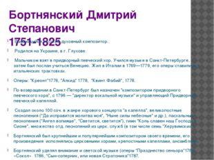 Бортнянский Дмитрий Степанович 1751-1825 Выдающийся русский духовный композит