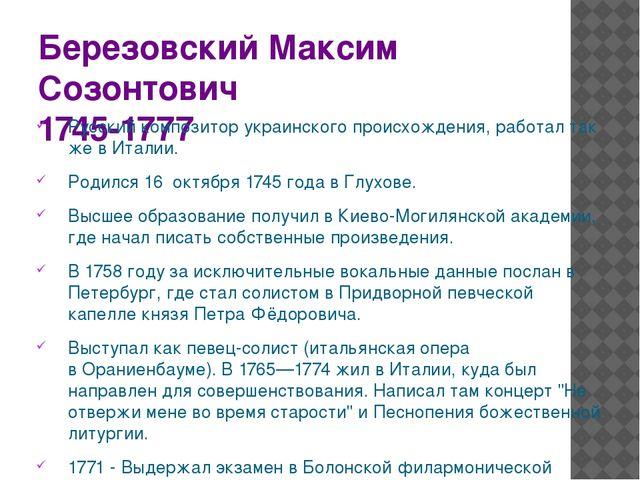 Березовский Максим Созонтович 1745-1777 Русский композитор украинского происх...