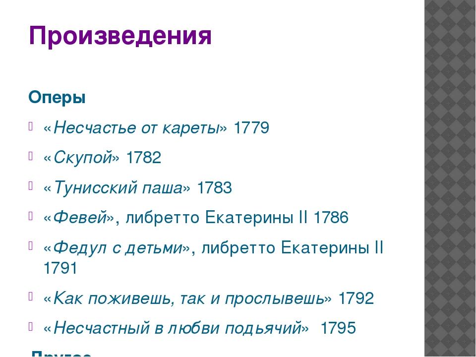 Композитор пашкевич опера несчастье от кареты картинки, картинки именем