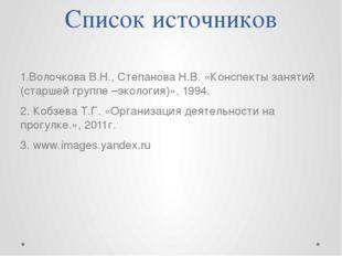 Список источников 1.Волочкова В.Н., Степанова Н.В. «Конспекты занятий (старше