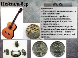 Нейзильбер Ni, Zn Применение Применяется в промышленности для изготовления де