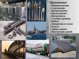 Применение: Машиностроение Судостроение Вагоностроение Мостостроение Инструме