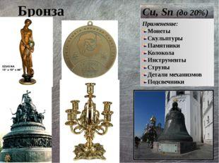 Бронза Cu, Sn (до 20%) Применение: Монеты Скульптуры Памятники Колокола Инстр