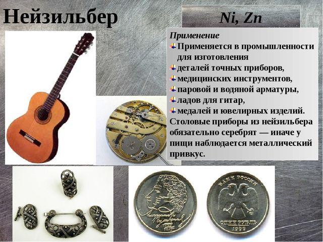 Нейзильбер Ni, Zn Применение Применяется в промышленности для изготовления де...