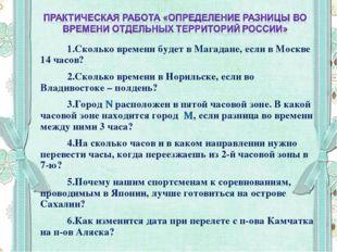 Сколько времени будет в Магадане, если в Москве 14 часов? Сколько времени в Н