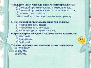 4.Большое число часовых зон в России определяется: а) большой протяженностью