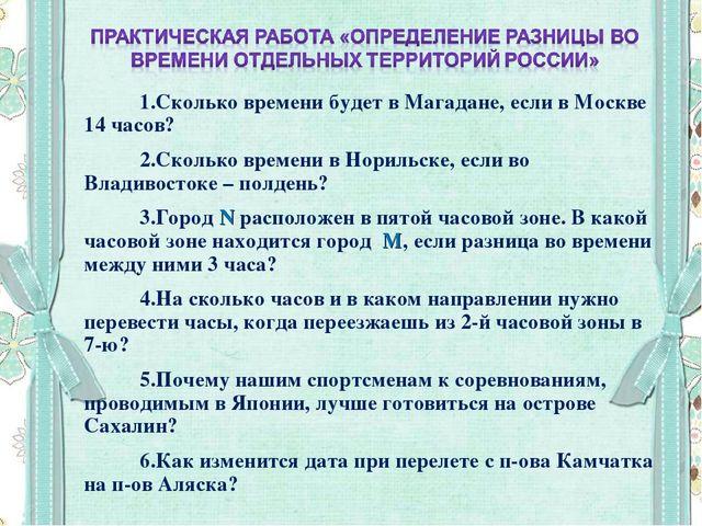 Сколько времени будет в Магадане, если в Москве 14 часов? Сколько времени в Н...