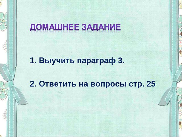 1. Выучить параграф 3. 2. Ответить на вопросы стр. 25