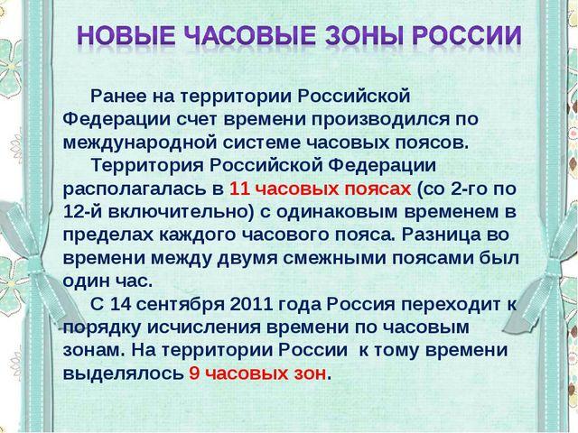 Ранее на территории Российской Федерации счет времени производился по междуна...