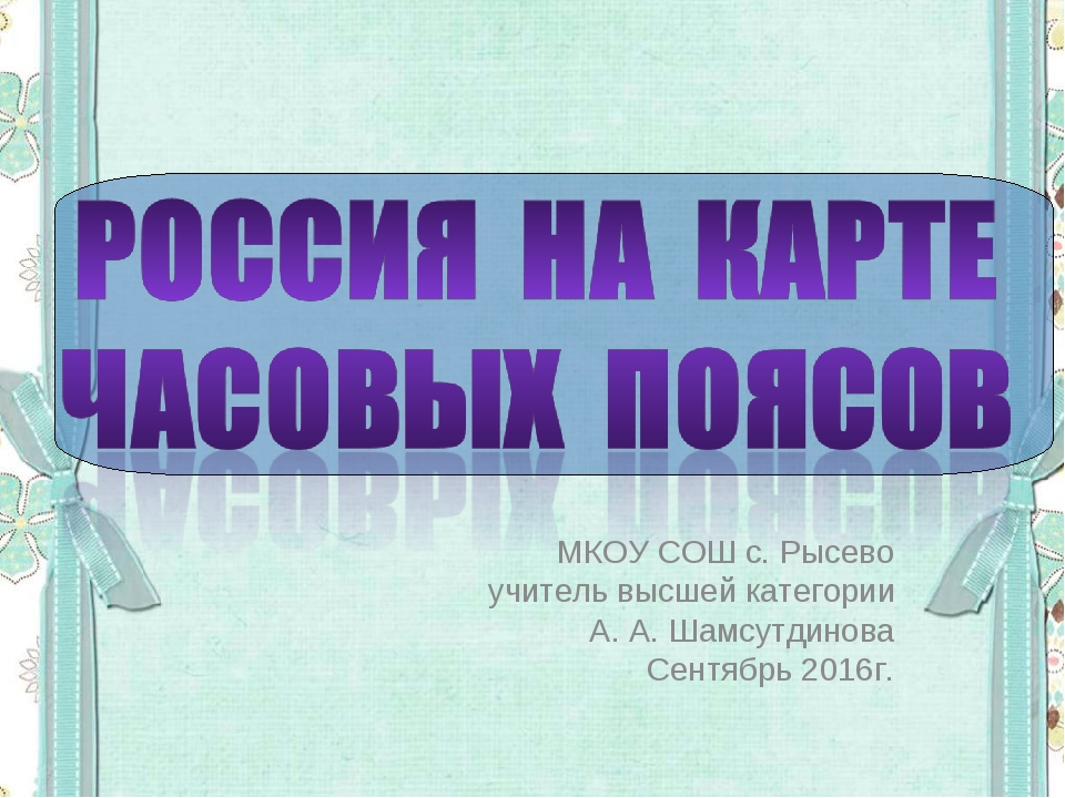 МКОУ СОШ с. Рысево учитель высшей категории А. А. Шамсутдинова Сентябрь 2016г.