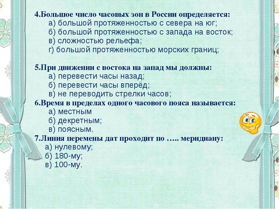 4.Большое число часовых зон в России определяется: а) большой протяженностью...
