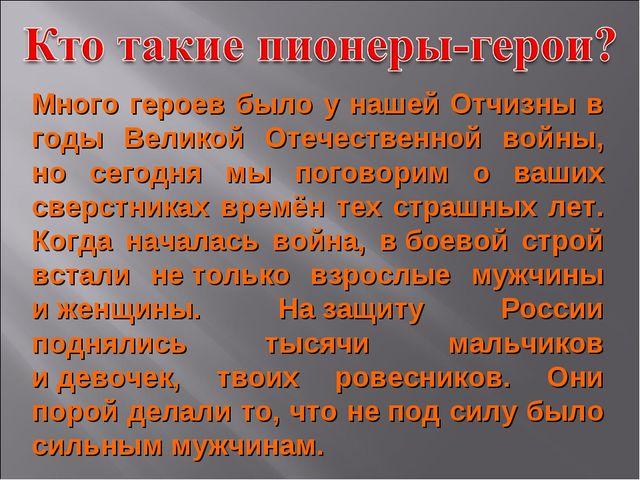 Много героев было у нашей Отчизны в годы Великой Отечественной войны, но сего...