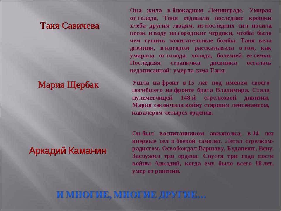 Таня Савичева Она жила вблокадном Ленинграде. Умирая отголода, Таня отдавал...