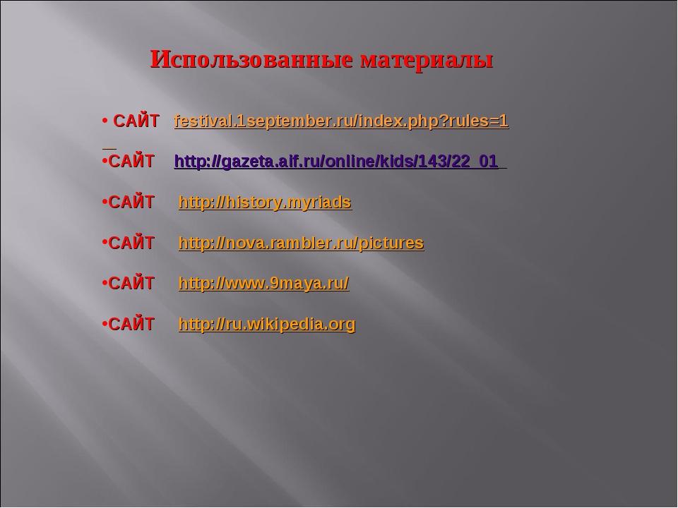 Использованные материалы САЙТ festival.1september.ru/index.php?rules=1 САЙТ h...
