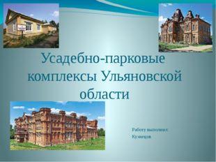 Усадебно-парковые комплексы Ульяновской области Работу выполнил: Кузнецов