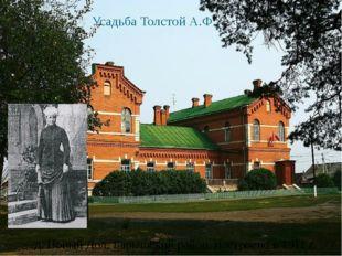 Усадьба Толстой А.Ф. д. Новый Дол, Барышский район, построено в 1911 г.