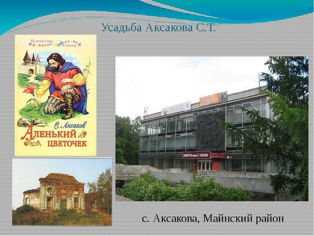 Усадьба Аксакова С.Т. с. Аксакова, Майнский район