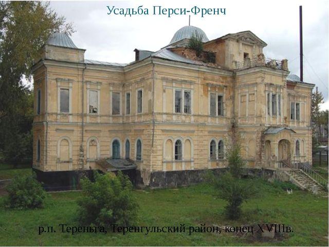 Усадьба Перси-Френч р.п. Тереньга, Теренгульский район, конец XVIIIв.
