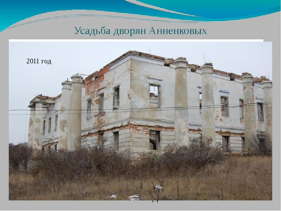 Усадьба дворян Анненковых 1974год 2011 год