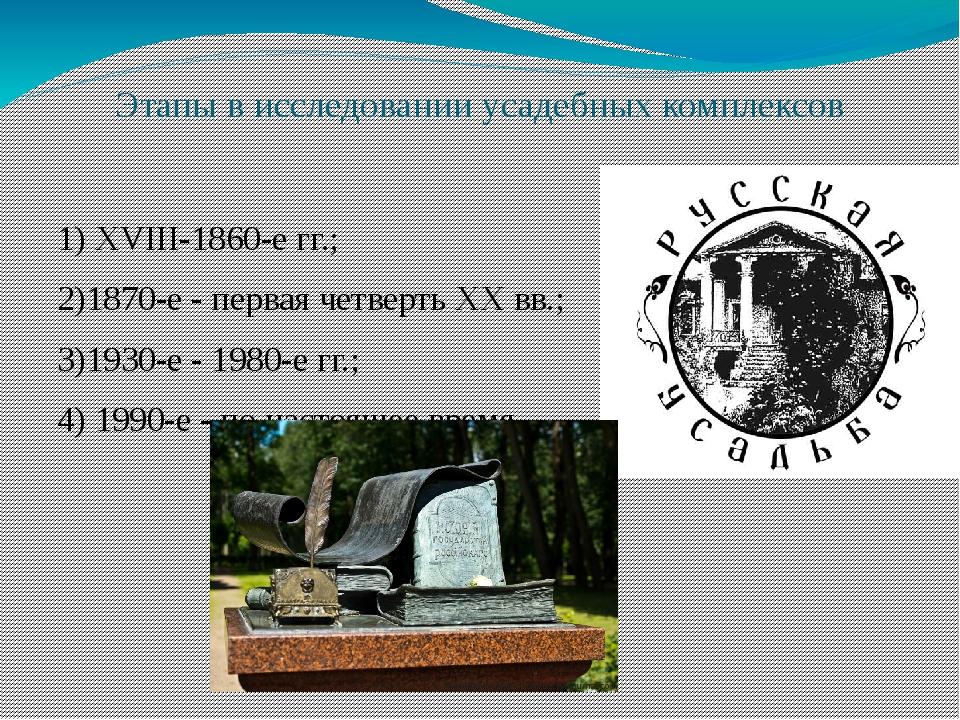 Этапы в исследовании усадебных комплексов 1) XVIII-1860-е гг.; 2)1870-е - пер...