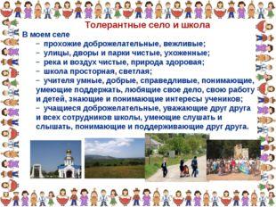 Толерантные село и школа В моем селе прохожие доброжелательные, вежливые; ули