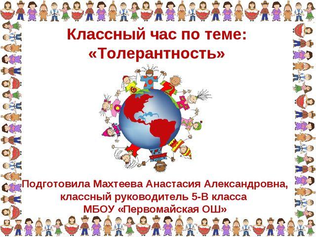 Подготовила Махтеева Анастасия Александровна, классный руководитель 5-В класс...