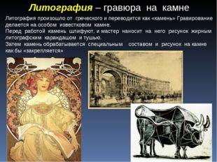 Литография – гравюра на камне Литография произошло от греческого и переводитс