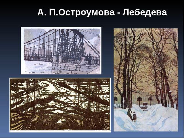 А. П.Остроумова - Лебедева