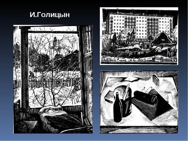 И.Голицын