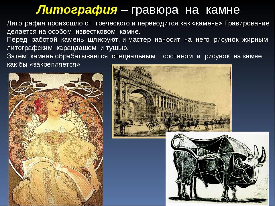 Литография – гравюра на камне Литография произошло от греческого и переводитс...