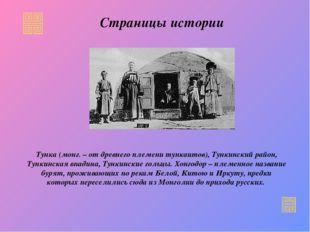 Страницы истории Тунка (монг. – от древнего племени тункаитов), Тункинский ра