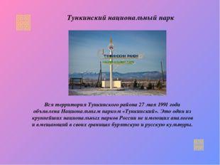 Тункинский национальный парк Вся территория Тункинского района 27 мая 1991 го