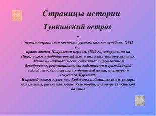 Страницы истории Тункинский острог - (первая пограничная крепость русских каз