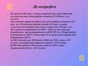 Демография По итогам 2015 года, с учетом переписи населения 2010 года, числен