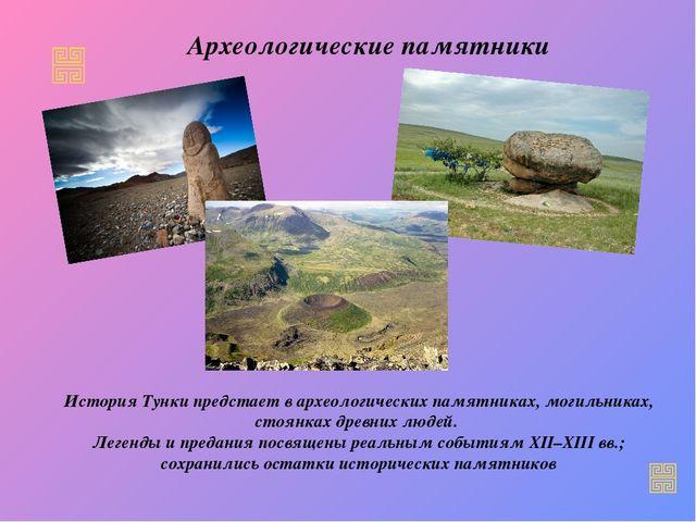 Археологические памятники История Тунки предстает в археологических памятника...