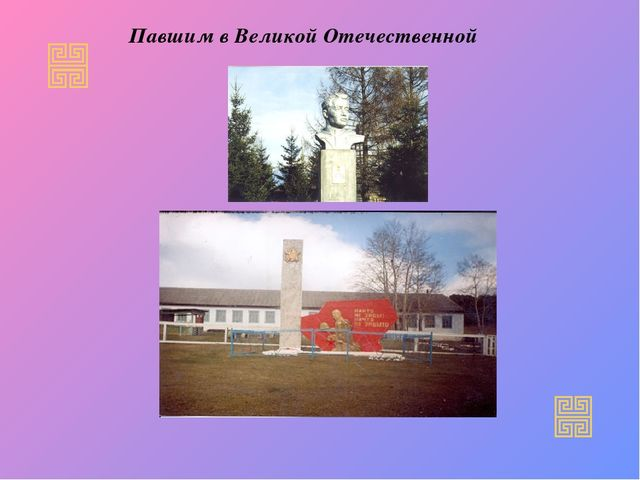 Павшим в Великой Отечественной