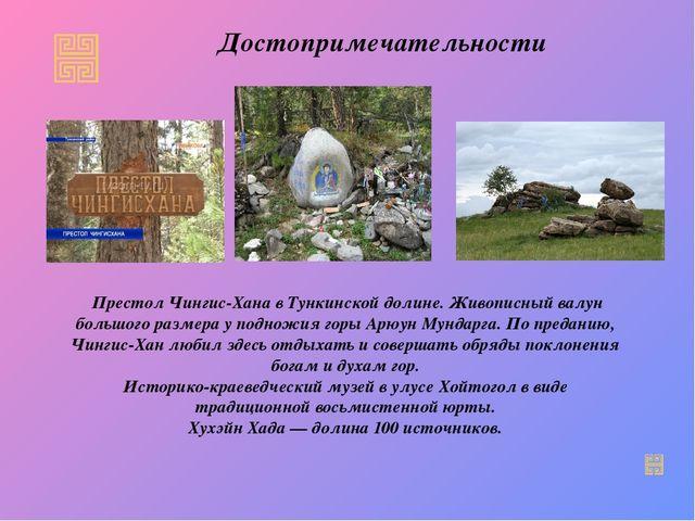 Достопримечательности Престол Чингис-Хана в Тункинской долине. Живописный вал...