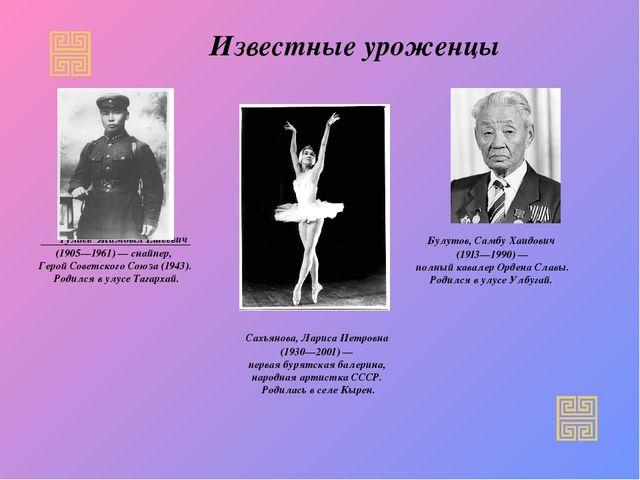 Известные уроженцы Тулаев Жамбыл Ешеевич (1905—1961)— снайпер, Герой Советс...