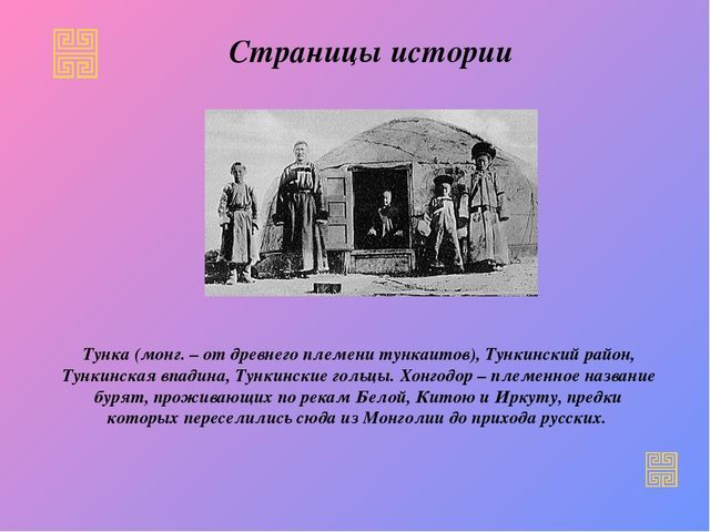 Страницы истории Тунка (монг. – от древнего племени тункаитов), Тункинский ра...
