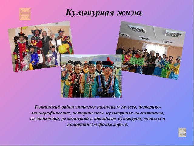 Культурная жизнь Тункинский район уникален наличием музеев, историко-этнограф...